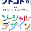 【7月5日(土)発売】 ソトコト 8月号「うつくしいソーシャル・デザイン」特集に四国食べる通信が掲載!