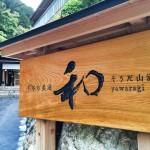 千年の美湯 そうだ山温泉 Mt. Soda hot spring, Kochi pref.