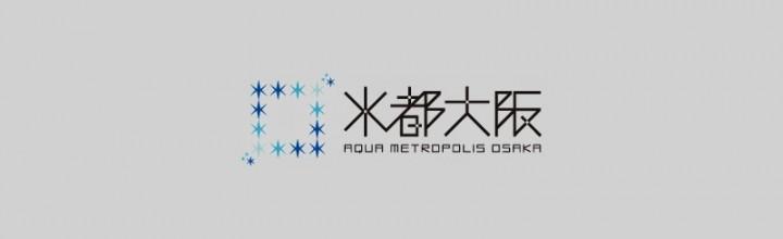 【4月30日まで】 水都大阪のサポーター・レポーターを募集しています AQUA METROPOLIS OSAKA