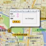 四国初のカーシェアリング・サービス。タイムズ24のタイムズカープラスが徳島で開始