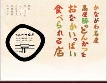 とんかつ 松月 (しょうげつ) – Tonkatsu Shougetsu Website