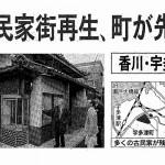 【4月オープン】 日本一の塩の街として栄え、古い町家の残る香川県宇多津町にアレックス・カーさんの宿がオープンします。