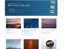 瀬戸内生活工芸祭 公式サイト