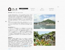 瀬戸内国際芸術祭 男木島 漆の家