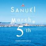 10月4日(日)のさぬきマルシェは5周年記念マルシェ! 5th Anniversary of Sanuki Marche