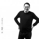 一次産業にデザインをかけ合わせて「あたらしい価値」をつくる高知県のデザイナー 梅原真さん