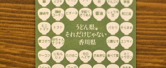 「うどん県」こと香川県の名刺。それだけじゃない、うどん県。