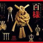 【レポート】寿ぎ百様(ことほぎひゃくよう)~森須磨子しめ飾りコレクション展~