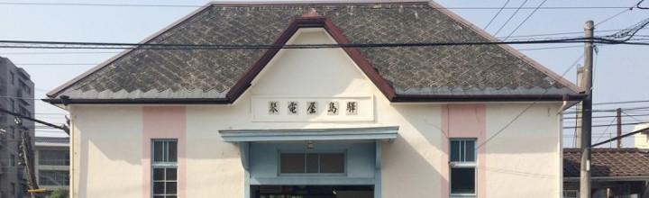 琴電屋島駅 近代化産業遺産 Yashima station, modernization industrial heritage