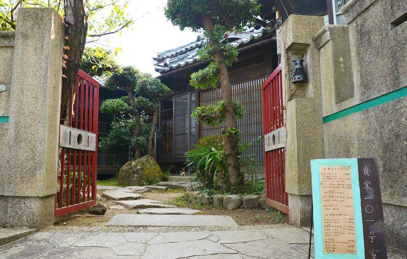 """美しい庭、豊島「食堂101号室」 Beautiful Japanese garden and cafe """"Dining Room 101"""""""