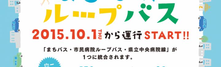 高松・まちなかループバス Loop bus service at Takamatsu city