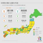 文房具を最も使っているのは香川県!ワコムがインフォグラフィックで公開
