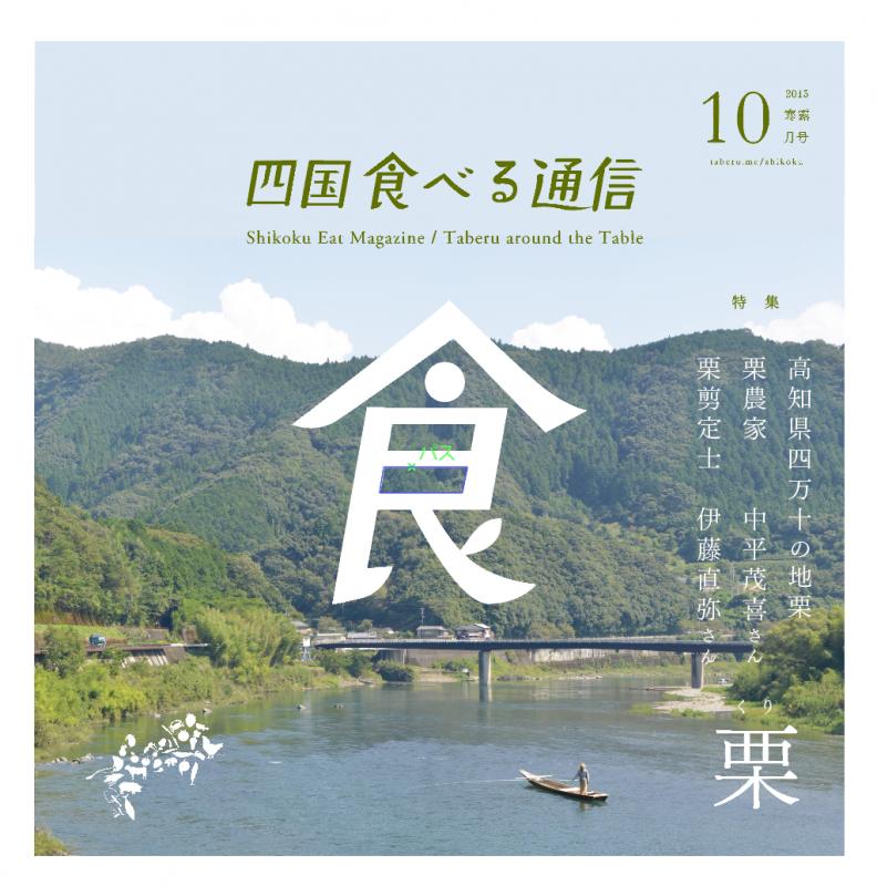 taberu.shikoku_01