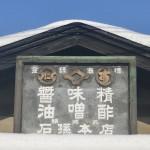 """創業安政2年以来の正真正銘の手造り「石孫本店」 Truly Natural brewed Miso and Soy sauce """"Ishimago"""""""