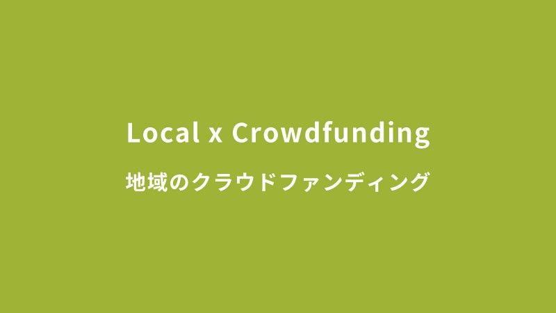 local_Crowdfunding