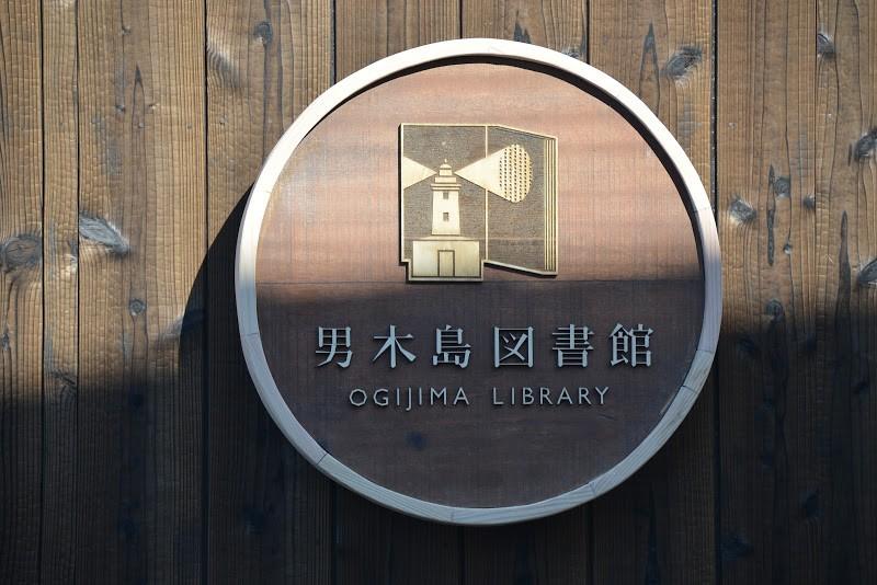 【全国から応援、蔵書は3500冊】島の図書館、男木島図書館。移住相談窓口も Ogi island library