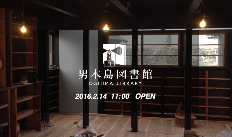 ogijima Library