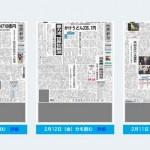 【さすがうどん県】四国新聞トップが重力波でなく「うどんの価格上昇」