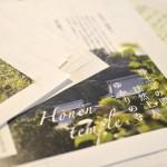 仏生山の歴史案内本の色校正