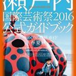 「瀬戸内国際芸術祭2013」 島に訪れる前に手にしておきたい本まとめ。