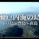 【動画あり】瀬戸内海を空から日本を見てみよう+
