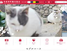 香川県多度津町観光協会公式ホームページ