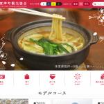 香川県多度津町観光協会公式ホームページが公開!