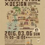【3月6日(日) 地方の未来とデザイン】徳島デザインフォーラム