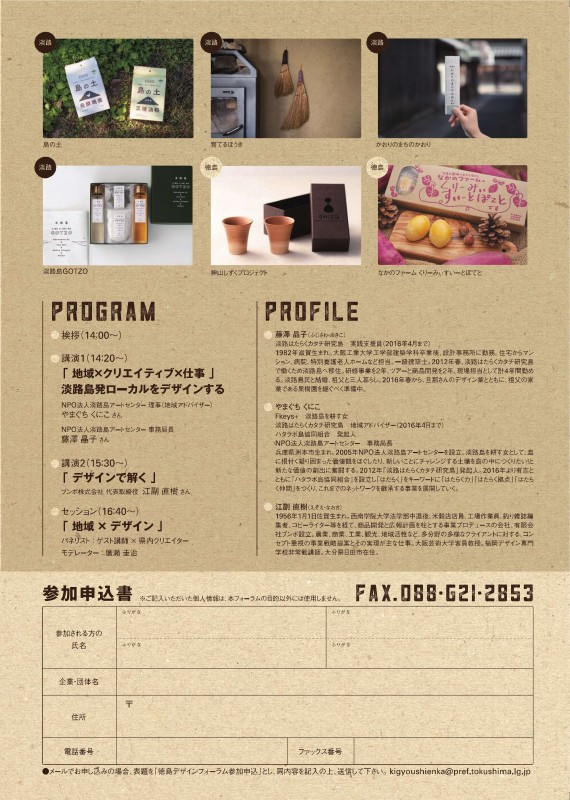 tokushima_design_forum_a