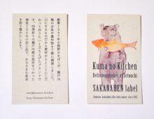 瀬戸内海の地魚100%ブランド「Kuma no Kitchen」