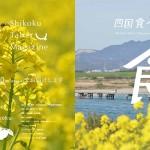 四国食べる通信4月号、編集中