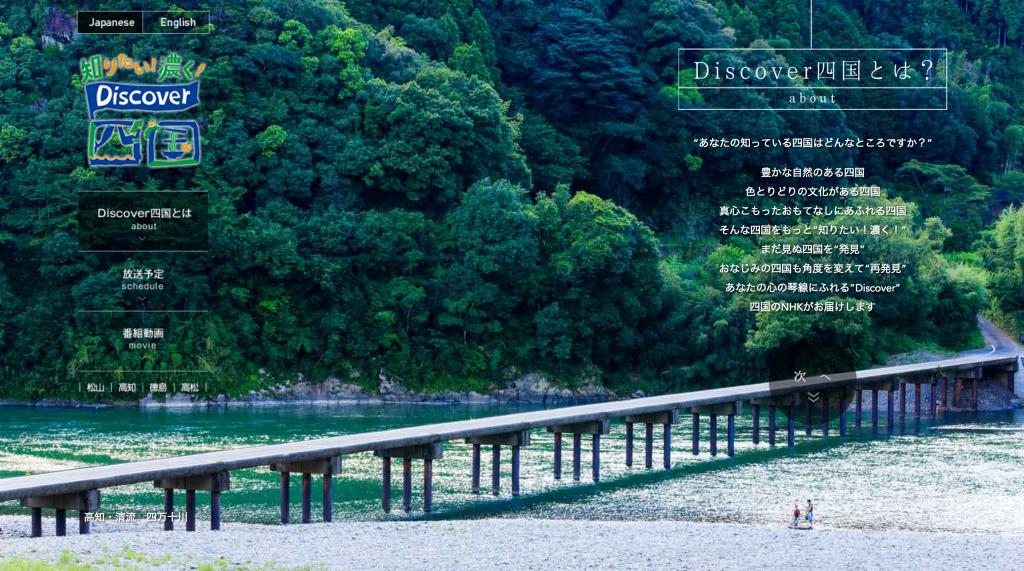 discover shikoku_nhk