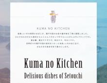 Kuma no Kitchen | 瀬戸内の地魚100%にこだわったキッチンブランド
