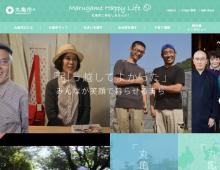 香川県丸亀市への移住情報サイト「Marugame Happy Life」