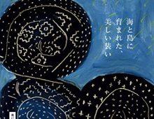 せとうち暮らし Vol.18 瀬戸内を訪れた旅行団体「大阪探勝わらぢ会」