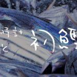 【6/25土18:30〜都電テーブル】hanasaka時計 完成報告と初鰹を食す晩餐