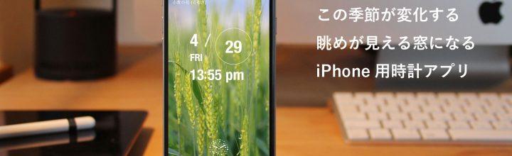 季節が届く「hanasaka時計」はじまりました