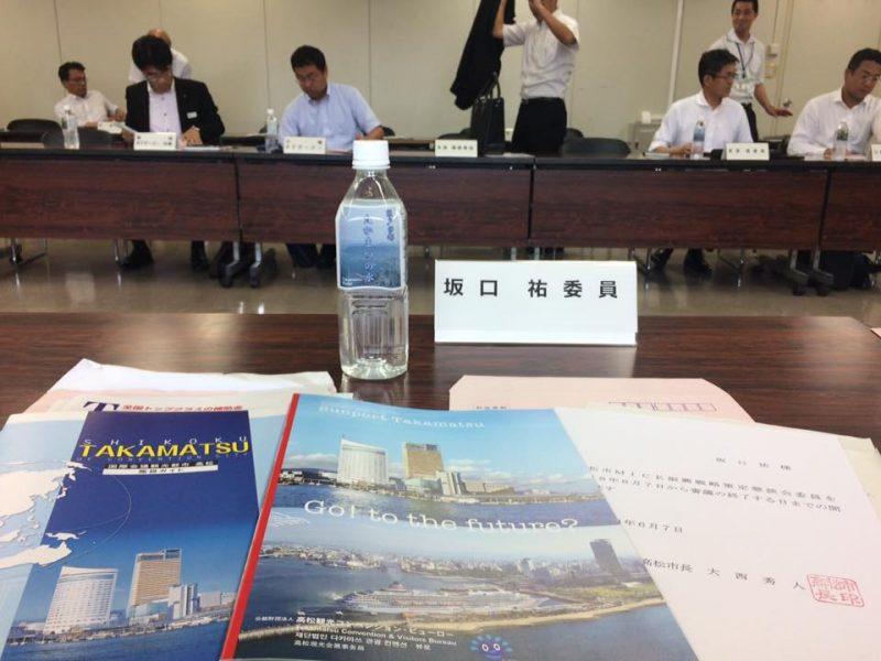 高松市MICE振興戦略策定懇談会