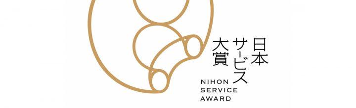食べる通信が日本サービス大賞 地方創生大臣賞を受賞