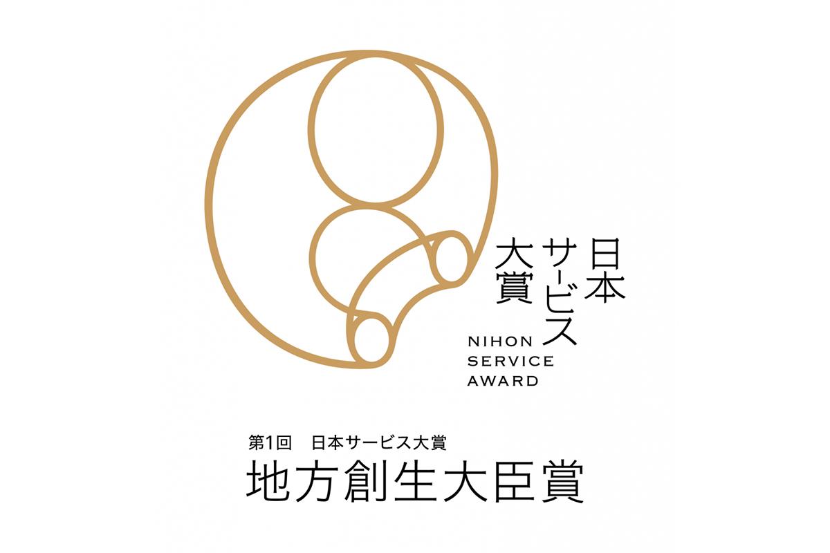 nihon_service_award