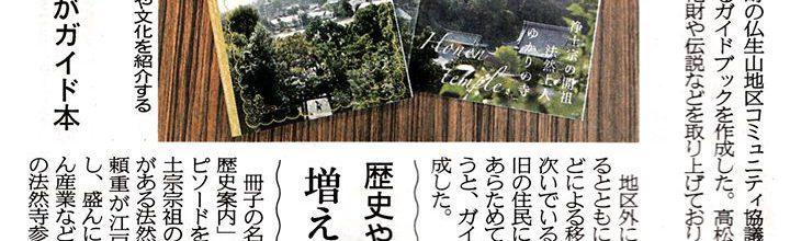 仏生山の歴史案内本