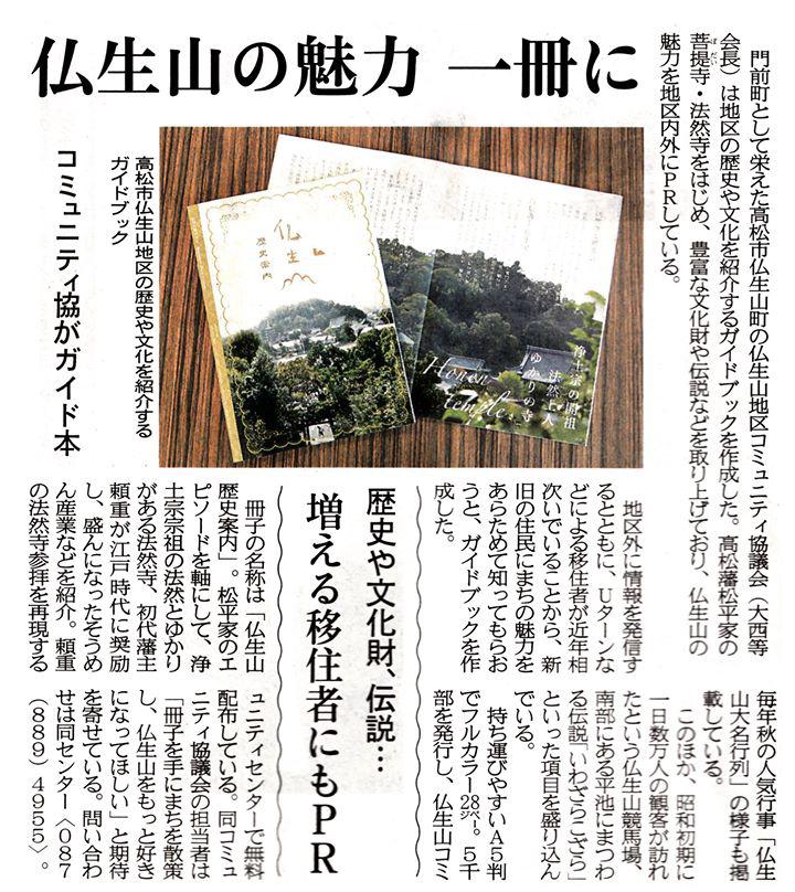 shikokuNP_busshozan