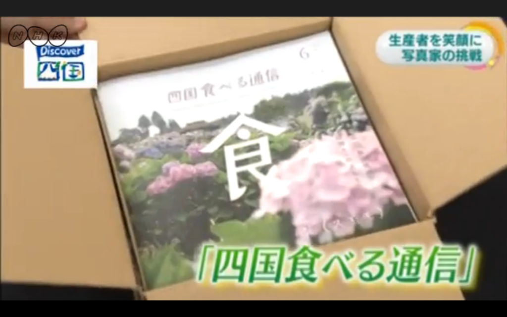 NHK TaberuShikoku 2016-07-29 17.06.25