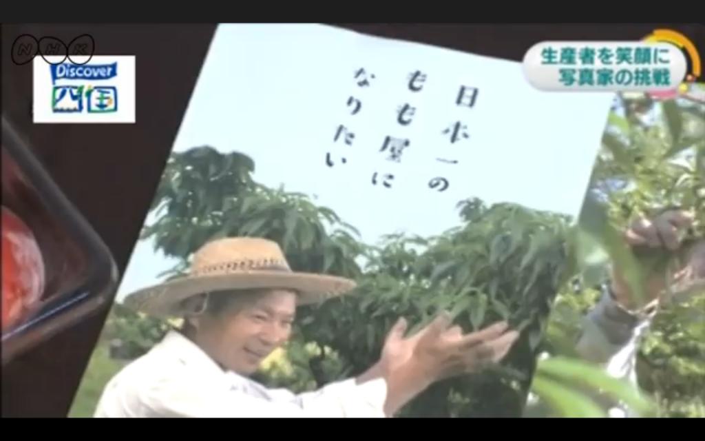 NHK TaberuShikoku 2016-07-29 17.06.42