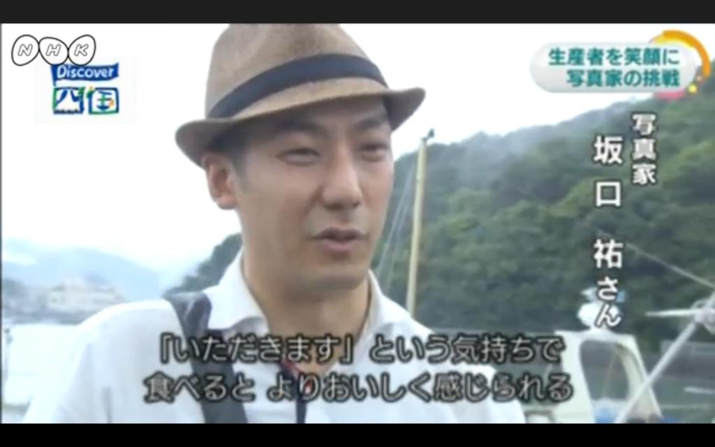 NHK TaberuShikoku 2016-07-29 17.06.49