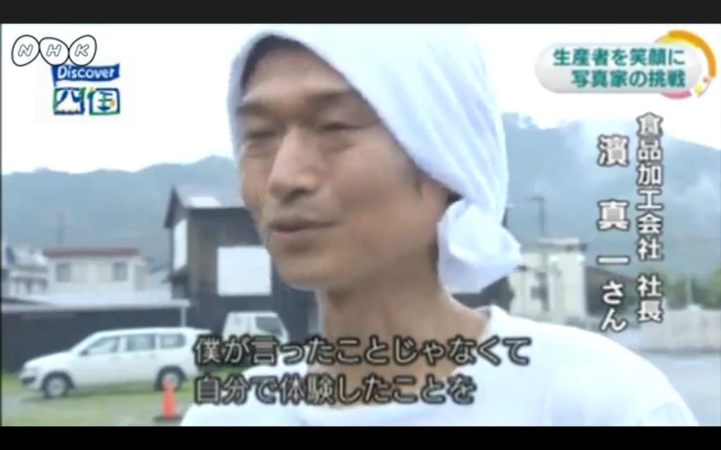NHK TaberuShikoku 2016-07-29 17.08.52