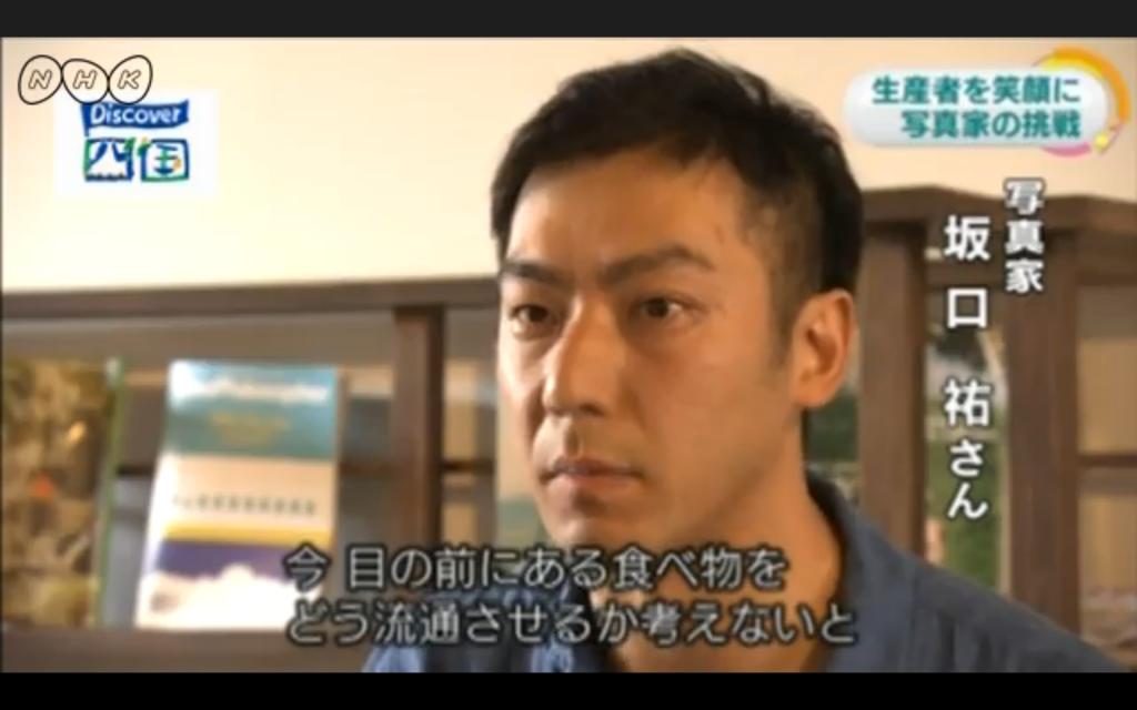 NHK TaberuShikoku 2016-07-29 17.09.45