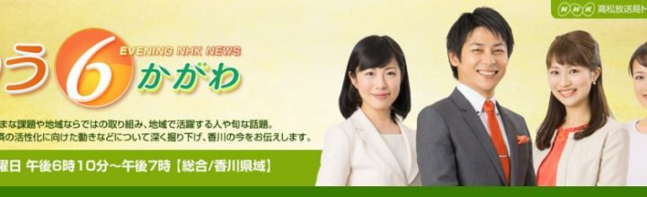【期間限定・動画あり】NHKにて四国食べる通信が紹介されました!
