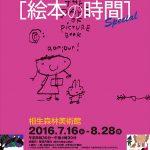 【8月28日(日)まで】徳島・相生森林美術館で五味太郎作品展