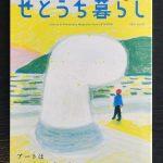 せとうち暮らし2016 vol.19